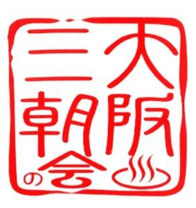 三朝の会ロゴ